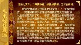 《大乘经庄严论》 32