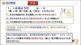 实用日语之:新日本语教程中级第2册第1课