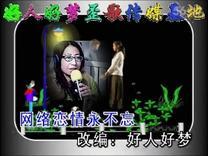 改编歌曲【网络上一对】女声伴唱沉默