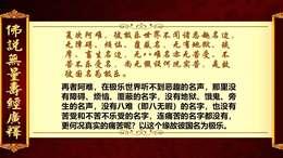 《佛说无量寿经广释》20