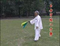 杨式太极刀