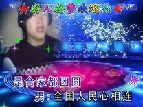 改编歌曲【正月十五闹元宵】男声伴唱堕落