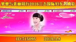 2016 03 08湘女多情