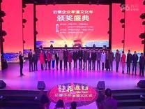 云南企业孝道文化年颁奖盛典 领导嘉宾合影