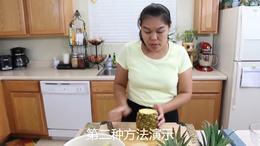 一把刀四种方式切菠萝 简单实用易操作!吃菠萝好简单!