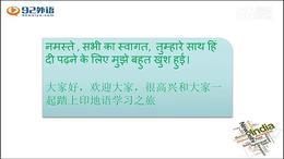 实用印地语之:印地语入门发音及书写精讲课程 前言