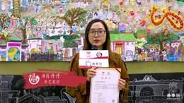 众老师为艺道游学总决赛选手献上祝福