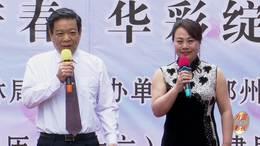郑州第十一届海棠文化节 碧沙乐团开幕仪式 器乐演奏《白毛女》