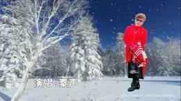 我爱你寨北的雪