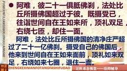 《佛说无量寿经广释》 5