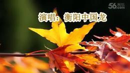 《秋》罗荔词 荒柳曲 衡阳中国龙演唱