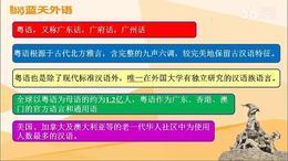实用粤语之:学粤语经典教程第一课