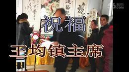 王均镇、阎世照创办岱崮民间艺术村点