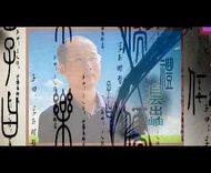 序01 朗诵众朗诵艺术家 视频明月 西克朗诵
