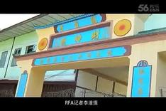 缅甸华人教育政治认同历史
