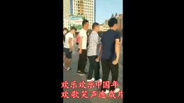 广场舞《欢乐中国年》