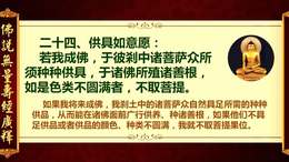 《佛说无量寿经广释》9