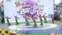 江西永修梅梅翠翠舞蹈队《水边是我家》
