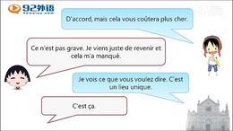 实用法语之:出行必备法语:在法国乘坐出租车常用语...