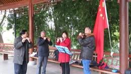 到湿地公园练笛子去