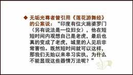 《入行论安忍品》72
