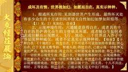 《大乘经庄严论》19