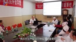 情志疗法的神奇魔力 郑州东方肿瘤医院仲景学堂向您揭秘