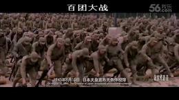 电影《百团大战 》片尾主题曲 2015  高清720p