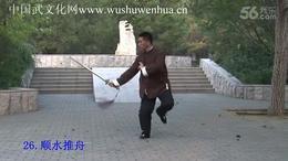 杨氏太极剑52式