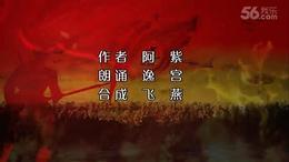 视频诗歌《英雄》  作者:阿紫  朗诵:逸宫  视频合成:飞燕