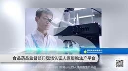 冠昊免疫细胞银行介绍视频