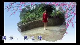 英之缘广场舞《中国歌最美》