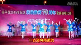 广西 昭平香影广场舞《坐上高铁去贺州》
