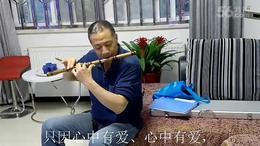 笛子独奏《胡琴说》(字幕版)
