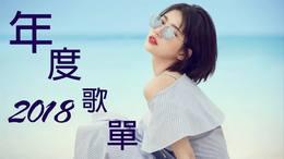 好歌 2018 最好听的中文歌曲