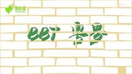 华工ISO-BBT粤界Vol2 带你看广州