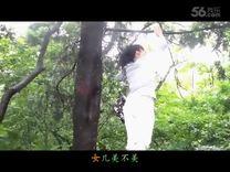 tsh视频田 经典歌曲 女儿情