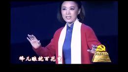 吴琼   甘洒热血写春秋 黄梅戏  江姐  选段