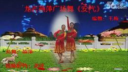 01 龙岩燕萍广场舞《安代》编舞:王梅 制作:美连