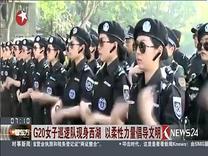 G20女子巡逻队现身西湖 以柔韧力量提倡文明