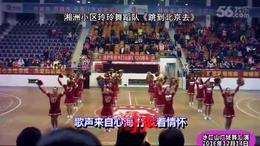 水口山《健康杯》广场舞汇演优秀《 跳到北京去》