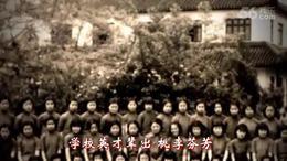 纪念母校华诞110周年师生校友大聚会