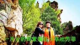 DJ山河美 游红石林