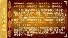 《大乘经庄严论》51