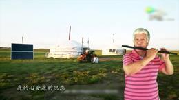 白发老翁笛子 呼伦贝尔大草原