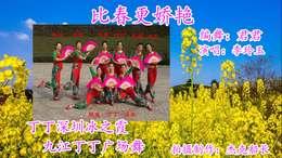 《比春更娇艳》183丁丁深圳冰之霞九江丁丁广场舞编舞君君