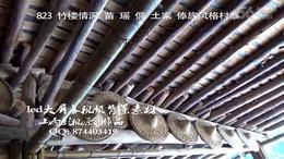 823 竹楼情歌 傣族 侗族 苗族 土家族 瑶族 少数民族村寨楼阁背景...