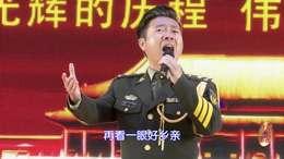 庆祝建党98周年 第二届中原民歌冠军 李成义演唱 再见了大别山