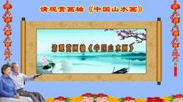 画轴 《中国山水画》