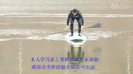 首次学习桨板视频